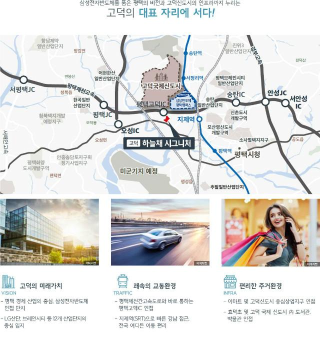 고덕하늘채시그니처입지소개.jpg